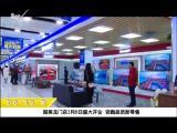炫彩生活(美食汽车版) 2019.03.11 - 厦门电视台 00:14:47