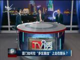 """厦门如何在""""多区叠加""""上走在前头? TV透 2019.03.11 - 厦门电视台 00:24:56"""
