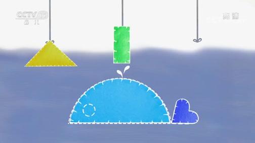 [小小智慧树]形状娃娃:鲸鱼拼图