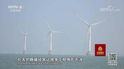 《大风歌》(4)风电奇兵 走遍中国 2019.03.14 - 中央电视台 00:25:55