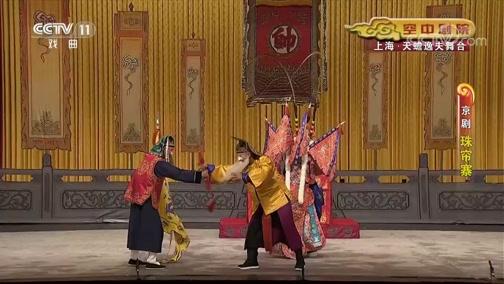评剧高山下的花环选段 主演:谷文月 齐天一等