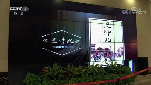 [文化十分]十分热点 第五届中国原创话剧邀请展在京开幕 七成为近两年原创新作