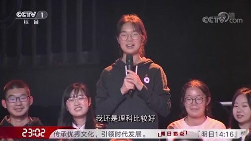 [开讲啦]观众提问钱七虎:学习哪些专业对未来最有帮助?