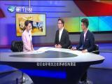 两岸共同新闻(周末版) 2019.03.16 - 厦门卫视 00:59:53