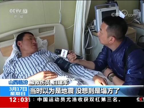 [新闻30分]山西乡宁 山体滑坡致房屋垮塌 7人遇难13人