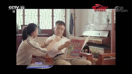 《中国音乐电视》 20190317