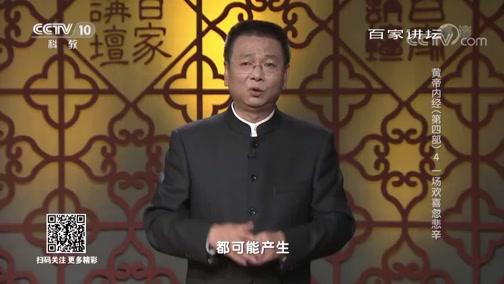 黄帝内经(第四部) 4 一场欢喜忽悲辛 百家讲坛 2019.03.17 - 中央电视台 00:38:16