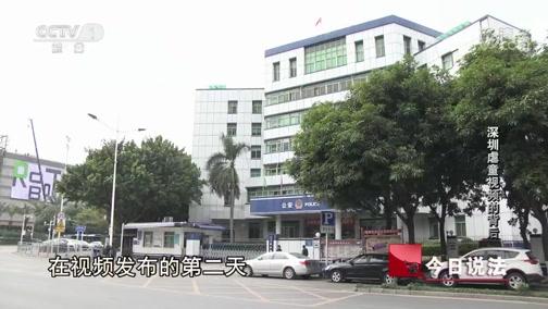 《今日说法》 20190318 深圳虐童视频的背后