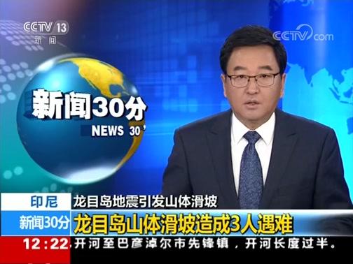 [新闻30分]印尼 龙目岛地震引发山体滑坡 龙目岛山体滑坡造成3人遇难