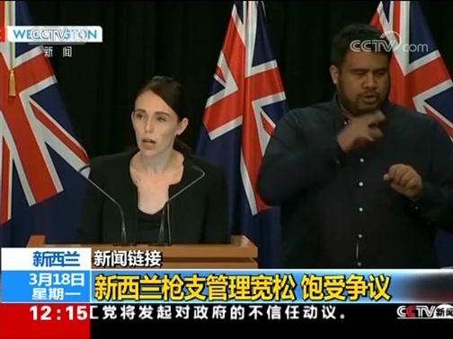 [新闻30分]新闻链接 新西兰枪支管理宽松 饱受争议