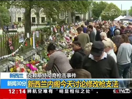 [新闻30分]新西兰 克赖斯特彻奇枪击事件 新西兰内阁今天讨论修改枪支法