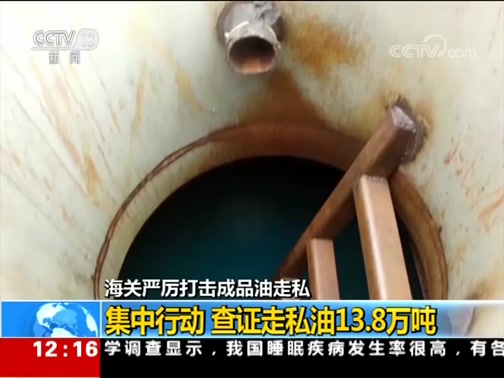 [新闻30分]海关严厉打击成品油走私 集中行动 查证走私油13.8万吨
