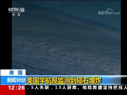 [新闻30分]美国宇航局监测到陨石爆炸