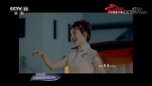 《中国音乐电视》 20190319