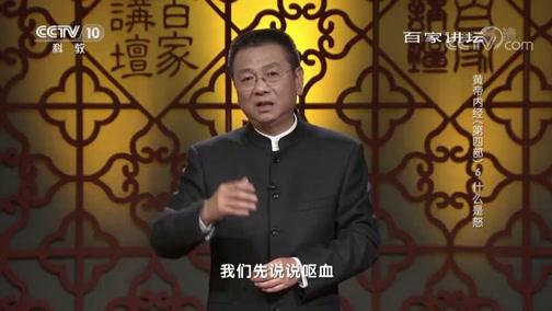 《百家讲坛》 20190319 黄帝内经(第四部) 6 什么是怒