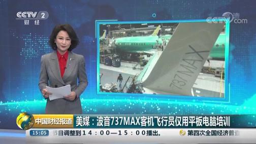 《中国财经报道》 20190319 15:00
