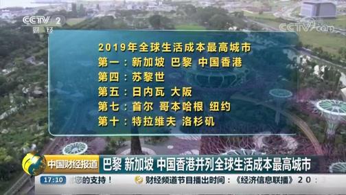 [中国财经报道]巴黎 新加坡 中国香港并列全球生活成本最高城市