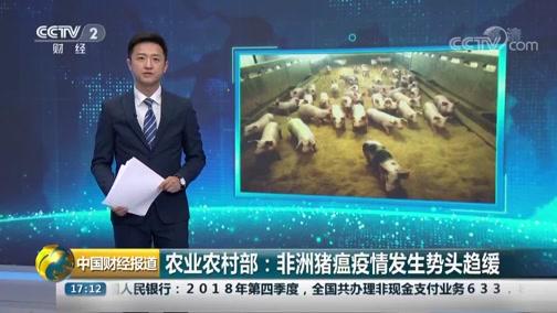 [中国财经报道]农业农村部:非洲猪瘟疫情发生势头趋缓