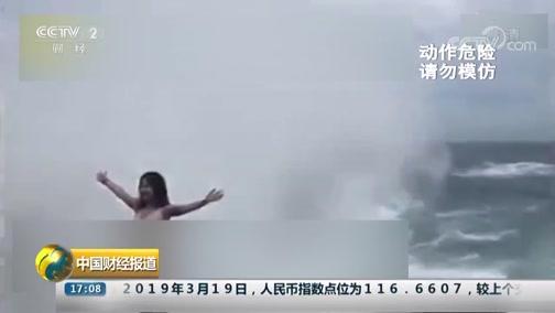 """[中国财经报道]被4米巨浪""""秒吞"""" 巴厘岛游客拍照惊魂"""