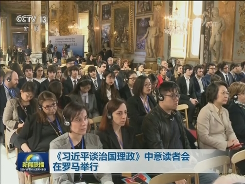 [视频]《习近平谈治国理政》中意读者会在罗马举行
