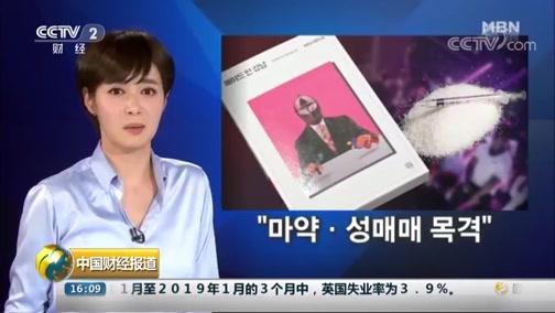 """[中国财经报道]""""胜利门""""牵出重重黑幕 韩总统要求彻查"""