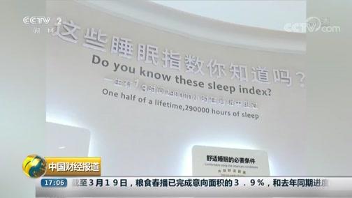 [中国财经报道]世界睡眠日:睡眠障碍需正确干预