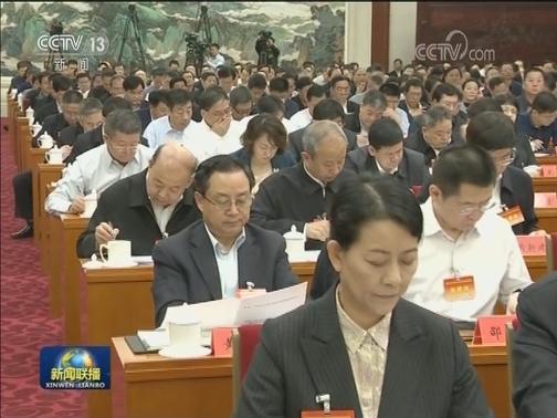[视频]赵乐际出席全国巡视工作会议暨十九届中央第三轮巡视动员部署会