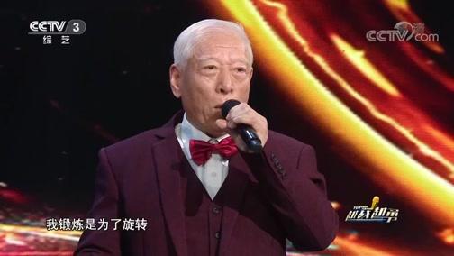 [越战越勇]八十岁刘爷爷精神矍铄 分享独特养生方法