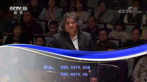 """《CCTV音乐厅》 20190321 """"漫步经典""""系列音乐会(56) 第六届中国交响乐之春中国国家交响乐团音乐会(上)"""