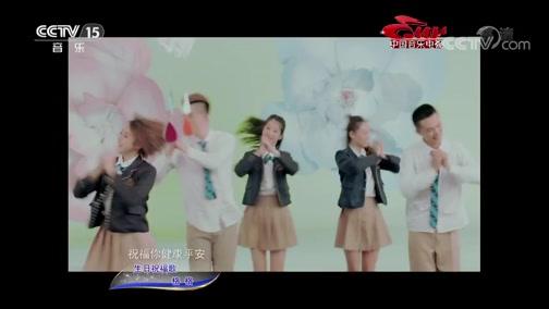 [中国音乐电视]歌曲《生日祝福歌》 演唱:格格