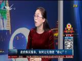 """思明政协讲谈:政府购买服务,如何让礼物更""""称心""""? TV透 2019.3.22 - 厦门电视台 00:24:57"""