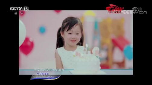《中国音乐电视》 20190322