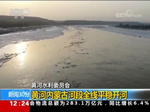[新闻30分]黄河水利委员会 黄河内蒙古河段全线平稳开河