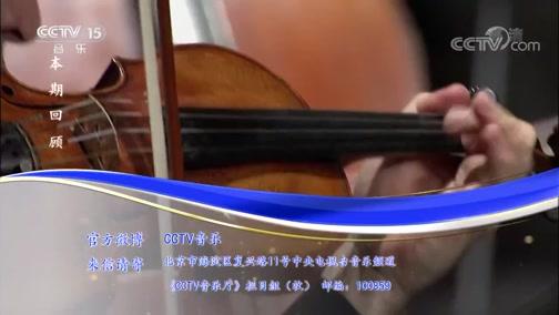 "《CCTV音乐厅》 20190323 ""漫步经典""系列音乐会(58) 余隆和他的朋友们音乐会"