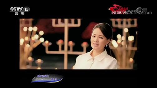 [中国音乐电视]歌曲《推开这扇门》 演唱:雷佳