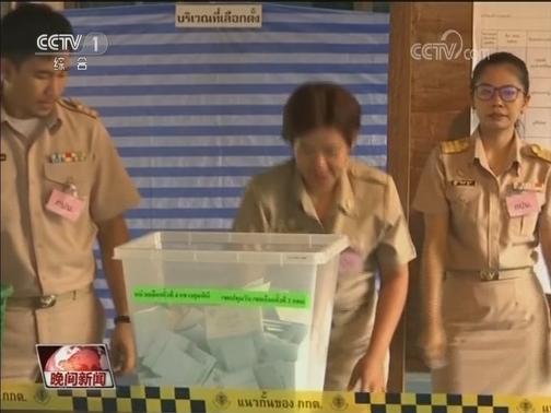 [视频]泰国大选今天举行