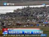 两岸新新闻 2019.03.24 - 厦门卫视 00:27:53