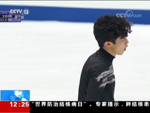 [新闻30分]日本 2019花样滑冰世锦赛 男子单人滑 陈巍战胜羽生结弦夺冠