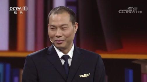 《开讲啦》 20190323 本期演讲者:刘传健