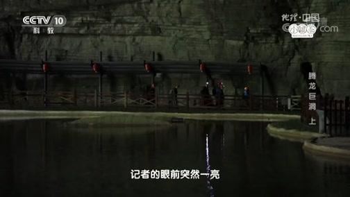秘境洞天·腾龙巨洞(上) 00:24:04