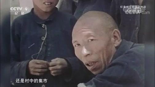 《特别呈现》寻找《中国》 00:46:46