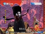 包公三勘蝴蝶梦(2) 斗阵来看戏 2019.03.25 - 厦门卫视 00:48:49
