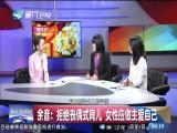 两岸共同新闻(周末版) 2019.03.09- 厦门卫视 00:59:05