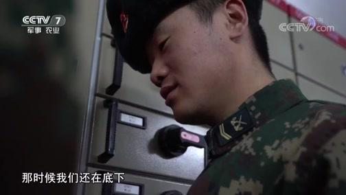 《军旅人生》 20190326 樊力强:守望在大山深处