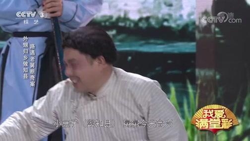 《审舅舅》葛豪 张莉