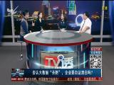 """否认大数据""""杀熟"""",企业要自证清白吗? TV透 2019.03.29 - 厦门电视台 00:25:04"""
