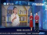 《囡仔讲古》 斗阵来讲古 2019.03.29 - 厦门卫视 00:30:10