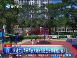 两岸新新闻 2019.03.29 - 厦门卫视 00:27:49