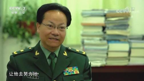 《军旅人生》 20190329 姚咏明:我把机会变必然
