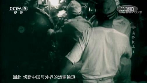 《南侨机工》1939年全年军费 华侨义捐占了三分之一